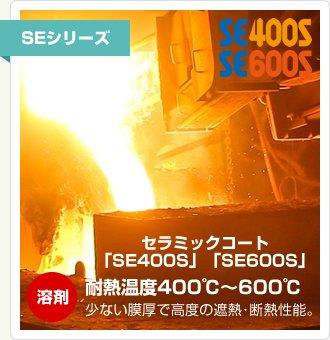 高耐熱用遮熱塗料セラミックコート「SE400S」「SE600S」