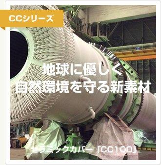 地球にやさしく自然環境を守る新素材CC100