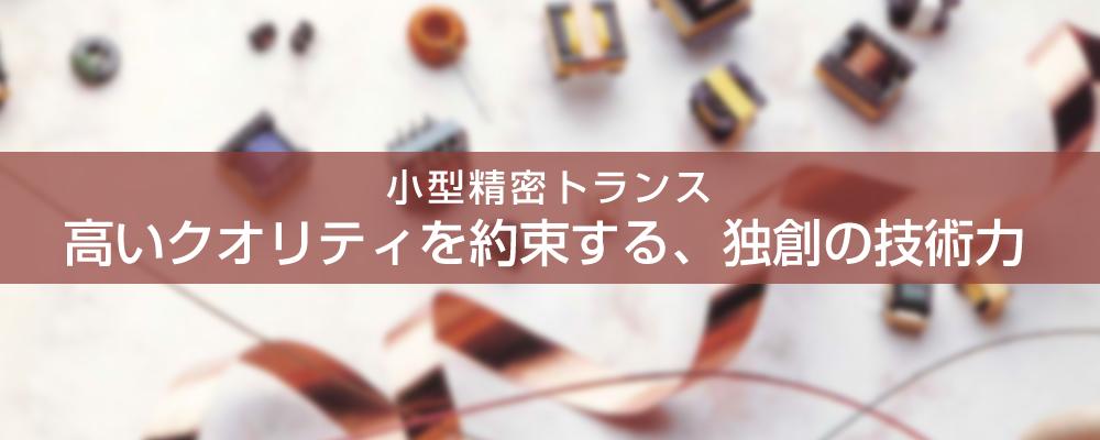 小型・精密・高品質・トランス・コイル
