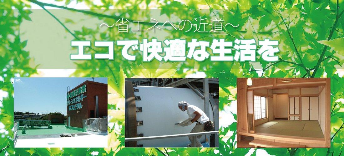 快適エコロジー生活空間