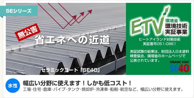 無公害省エネ遮熱塗料SEシリーズ SE40